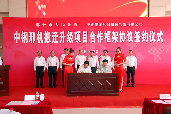 The Signing Ceremony of Frame Agreement for Sinosteel XTMMC Removal and Upgrading Project Was Solemnly Held between Xingtai City Government